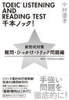 TOEIC(R)LISTENING AND READING TEST 千本ノック!新形式対策 難問・ひっかけ・トリック問題編