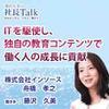 ITを駆使し、独自の教育コンテンツで働く人の成長に貢献(株式会社インソース)| 藤沢久美の社長Talk