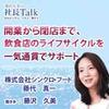 開業から閉店まで、飲食店のライフサイクルを一気通貫でサポート(株式会社シンクロ・フード)| 藤沢久美の社長Talk