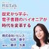 歴史から学ぶ、電子書籍のパイオニアが時代を変革する(株式会社パピレス)| 藤沢久美の社長Talk