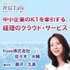 中小企業のICTを牽引する。経理のクラウド・サービス(freee株式会社) | 藤沢久美の社長Talk
