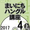 NHK 「まいにちハングル講座」 2017.04月号(上)