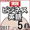NHK「実践ビジネス英語」2017.05月号 (上)