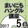 NHK 「まいにちハングル講座」 2017.05月号(上)