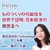 ものづくりの可能性を世界で証明、日本経済の救世主へ(株式会社RS Technologies)| 藤沢久美の社長Talk