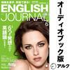 ENGLISH JOURNAL(イングリッシュジャーナル)2017年6月号