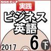 NHK「実践ビジネス英語」2017.06月号 (下)