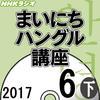 NHK 「まいにちハングル講座」 2017.06月号(下)