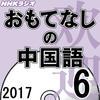 NHK「おもてなしの中国語」 2017.06月号