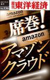 席巻! アマゾンクラウド―週刊東洋経済eビジネス新書No.136