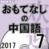 NHK「おもてなしの中国語」 2017.07月号