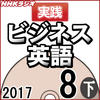 NHK「実践ビジネス英語」2017.08月号 (下)