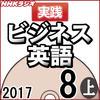 NHK「実践ビジネス英語」2017.08月号 (上)