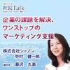 企業の課題を解決、ワンストップのマーケティング支援(株式会社シャノン)| 藤沢久美の社長Talk