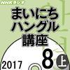 NHK 「まいにちハングル講座」 2017.08月号(上)