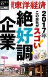 絶好調企業―週刊東洋経済eビジネス新書No.204