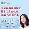 多彩な事業展開で、日本の食文化を海外へ伝道する(株式会社力の源ホールディングス)  藤沢久美の社長Talk