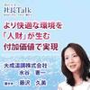 より快適な環境を「人財」が生む付加価値で実現(大成温調株式会社)| 藤沢久美の社長Talk