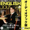 ENGLISH JOURNAL(イングリッシュジャーナル)2017年10月号