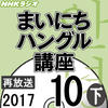 NHK 「まいにちハングル講座」 2017.10月号(下)