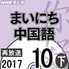 NHK「まいにち中国語」 2017.10月号(下)