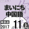 NHK「まいにち中国語」 2017.11月号(上)