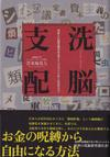 洗脳支配ー日本人に富を貢がせるマインドコントロールのすべての書影