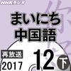NHK「まいにち中国語」 2017.12月号(下)