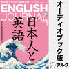 ENGLISH JOURNAL(イングリッシュジャーナル)2018年1月号