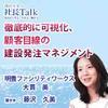 徹底的に可視化、顧客目線の建設発注マネジメント(明豊ファシリティワークス株式会社)| 藤沢久美の社長Talk