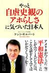 やっと自虐史観のアホらしさに気づいた日本人の書影