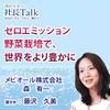 ゼロエミッション野菜栽培で、世界をより豊かに(メビオール株式会社)| 藤沢久美の社長Talk