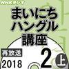 NHK 「まいにちハングル講座」 2018.02月号(上)