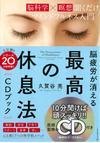 脳疲労が消える 最高の休息法[CDブック]――[脳科学×瞑想]聞くだけマインドフルネス入門の書影