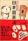 ポチ・たまと読む みんなのための日本国憲法