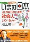 いまの日本よくわからないまま社会人している人へ