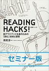 原尻淳一ライブトーク READING HACKS!スペシャル~アウトプット型読書の方法論