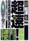 超速!最新日本近現代史の流れ―つかみにくい近現代を一気に攻略!