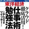 オーディオマガジン東洋経済 Vol.7 クラウド徹底活用!仕事術&勉強法