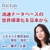 『流通データベースの世界標準化を日本から』(eBASE株式会社)| 藤沢久美の社長Talk