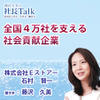 『全国4万社を支える社会貢献企業』(株式会社Eストアー)| 藤沢久美の社長Talk