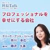 『プロフェッショナルを幸せにする会社』(株式会社クリーク・アンド・リバー社)| 藤沢久美の社長Talk
