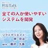 『全ての人が使いやすいシステムを開発』(株式会社ソフトクリエイト)| 藤沢久美の社長Talk
