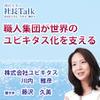 『職人集団が世界のユビキタス化を支える』(株式会社ユビキタス)| 藤沢久美の社長Talk