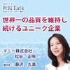 『世界一の品質を維持し続けるユニーク企業』(マニー株式会社)| 藤沢久美の社長Talk
