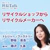 『リサイクルショップからリサイクルメーカーへ』(株式会社トレジャー・ファクトリー)| 藤沢久美の社長Talk