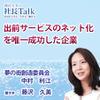 『出前サービスのネット化を唯一成功した企業』(夢の街創造委員会株式会社)| 藤沢久美の社長Talk
