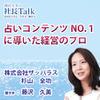 『占いコンテンツNO.1に導いた経営のプロ』(株式会社ザッパラス)| 藤沢久美の社長Talk