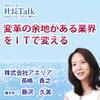 『変革の余地がある業界をITで変える』(株式会社アエリア)| 藤沢久美の社長Talk
