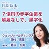 『7億円の赤字企業を解雇なしで、黒字化』(株式会社ウェッジホールディングス)| 藤沢久美の社長Talk